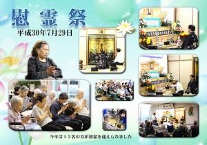 2018年7月29日慰霊祭